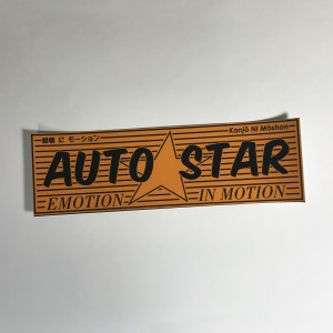 AutoStar Slap Sticker - Gold